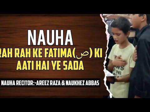 Rah Rah Ke Fatemaﷺ Ki Aati Hai Ye Sada |#Nauha | Areez&Naukhez | Team Hub E Aliع❤