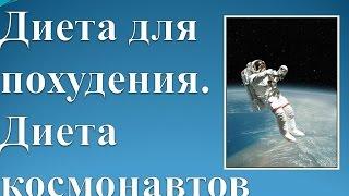 видео Диета космонавтов