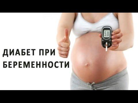 Беременность и роды при сахарном диабете