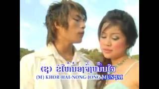 lao songs - เพลงลาว - ເພງລາວ - ຟ້າເປັນພະຍານ