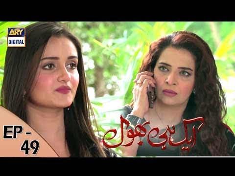 Ek hi bhool Episode 49 - 10th August 2017 - ARY Digital Drama