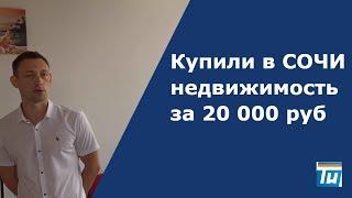 Купили недвижимость в Сочи за 20 000 руб - Посуточный бизнес - Инвестирование в недвижимость Сочи