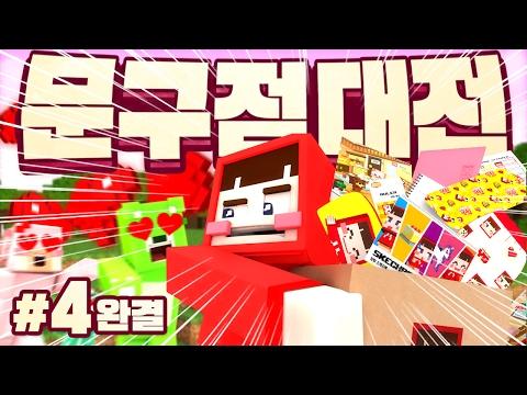 양띵 팬시용품을 가장 많이 판 문구점은 어디?! 마인크래프트 코믹 꽁트 상황극 '문구점대전' 4편 *완결* // Minecraft - 양띵(YD)