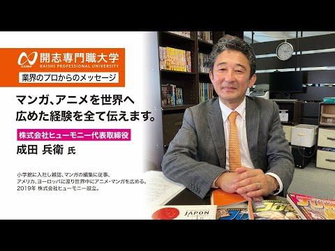 【業界のプロからのメッセージ】株式会社ヒューモニー代表取締役 成田 兵衛氏