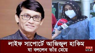 'সবাই যদি দোয়া করেন, ইনশাল্লাহ বাবা সুস্থ হয়ে যাবেন' | Azizul Hakim | Coronavirus |  Somoy TV