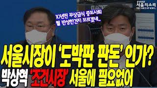 """'어이가 없네' 김태년 오세훈에 돌직구 """"서울…"""