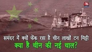 समंदर में क्यों फेंक रहा है चीन लाखों टन मिट्टी? क्या है चीन की नई चाल? #KISSAAAJTAK