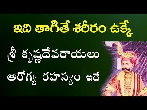 శ్రీ కృష్ణదేవరాయలు అరోగ్య రహస్యం తెలిస్తే షాక్ అవుతారు|Fitness tips of Krishnadevaraya|Telugu health