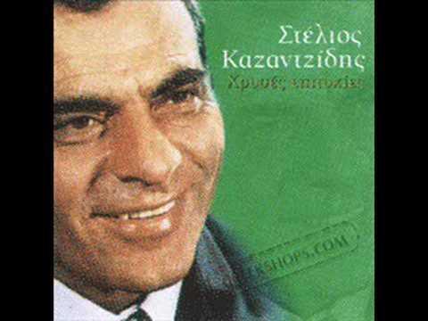 Stelios Kazantzidis - Exo dertia ke kaimi
