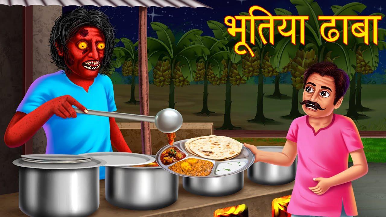 भूतिया ढाबा | Haunted Hotel | Hindi Stories | Kahaniya in Hindi | Horror Moral Stories