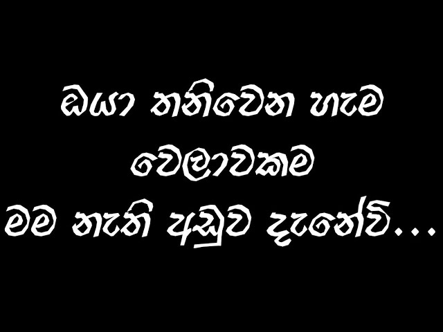 Broken Love Quotes In Sinhala Youtube