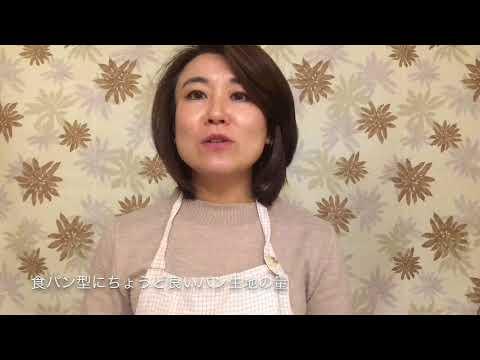 パン型 最適 生地量 食パン フルーツ酵母 パン教室 奈良