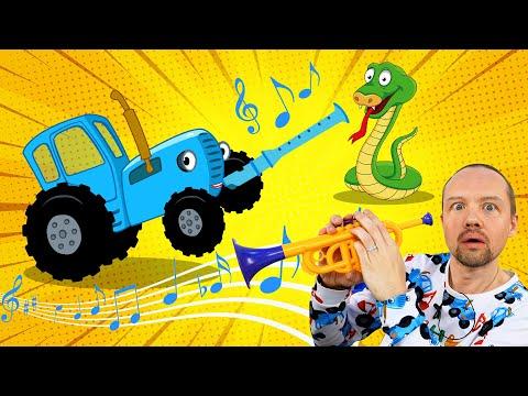 Синий трактор Распаковка влог - Музыкальные инструменты