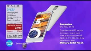 Shop & Show (Электроника). 001960158 Смартфон BQ 5022 Bond