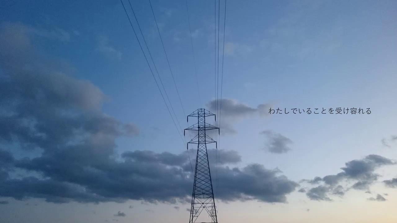 鉄塔|闇音レンリ