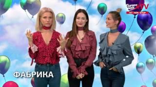 Группа  Фабрика  поздравляет с Днем защиты детей! / Europa Plus TV
