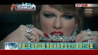 睽違3年強勢回歸 泰勒絲新歌直攻99國排行冠軍