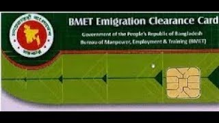 How to Check BMET Finger Print Information (BMET Smart Card)