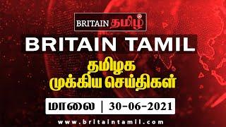 தமிழக முக்கிய செய்திகள் | Today Headlines | 30-06-2021 Tamilnadu Braking news