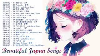 Thanks For You Watching! Please Like, Share and Subscirbe my channel Top 20 Best 春茶 こぴ Lefty Hand Cream Songs for Studying and Sleeping - Beautiful ...