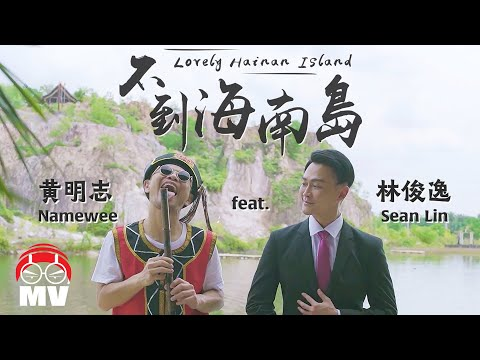 黃明志Namewee & 費浴青【不到海南島 Lovely Hainan Island】ft.林俊逸Sean Lin @亞洲通牒Ultimatum To Asia