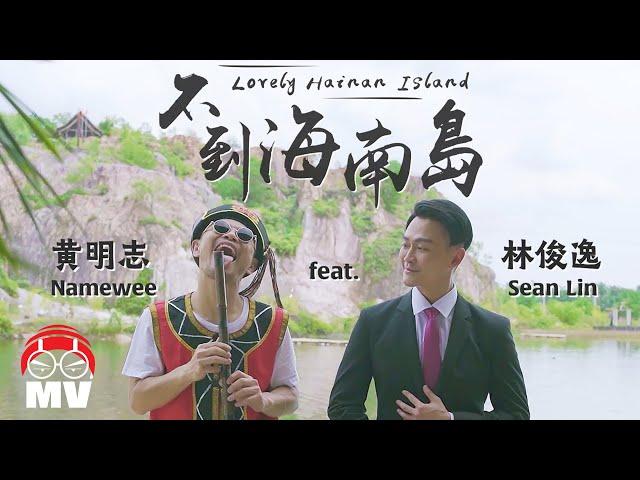 黃明志Namewee & 費浴青【不到海南島 Lovely Hainan Island】ft.林俊逸Sean Lin @亞洲通牒Namewee Ultimatum To Asia