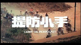 [Trailer] 提防小手 ( Carry On Pickpocket )