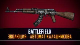Эволюция Battlefield: Автомат Калашникова