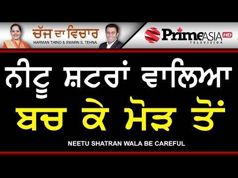 Chajj Da Vichar 771 || Neetu Shatran Wala Be Careful