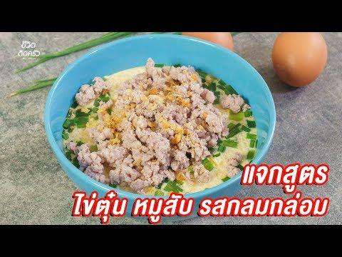 [แจกสูตร] ไข่ตุ๋นหมูสับ - ชีวิตติดครัว