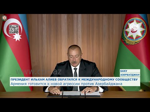 Ильхам Алиев: «Армения готовится к новой агрессии против Азербайджана»