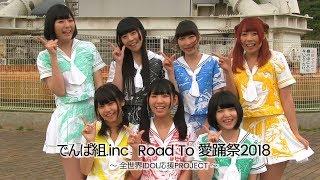 愛踊祭公式サイト⇒https://goo.gl/vm1YUZ でんぱ組.inc Road To 愛踊祭2...