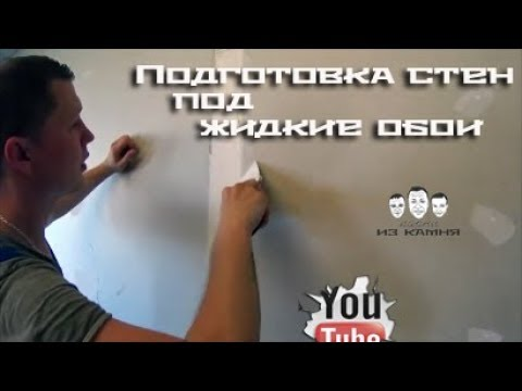 Как подготовить стены под жидкие обои