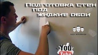 видео Как поклеить обои на пенопласт: подготовка поверхности и оклеивание