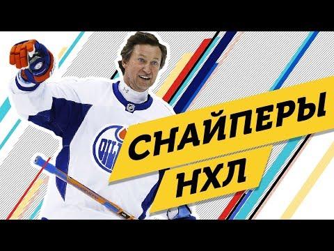 7 ЛУЧШИХ СНАЙПЕРОВ Национальной Хоккейной Лиги
