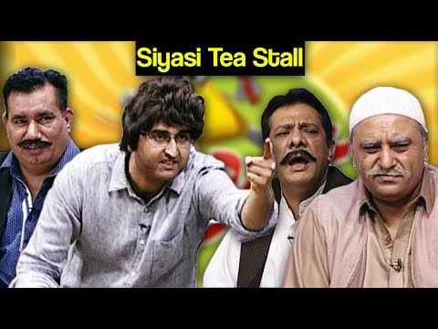 Khabardar Aftab Iqbal 17 Aug 2017 - Siyasi Tea Stall - Express News