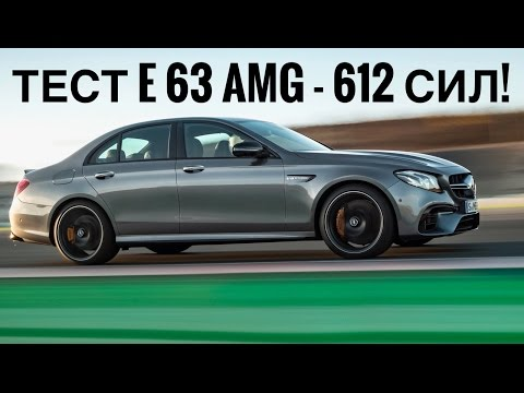 Тест нового Mercedes-AMG E 63 S! 612 сил, 0-100 за 3.4 секунды, 850 Нм – изучаем ракету в Португалии