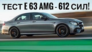 Тест нового Mercedes AMG E 63 S! 612 сил, 0 100 за 3 4 секунды, 850 Нм – изучаем ракету в Португалии