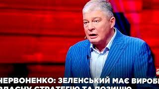 Украина - ,,кусачая собака,, - мечта Запада...Червоненко
