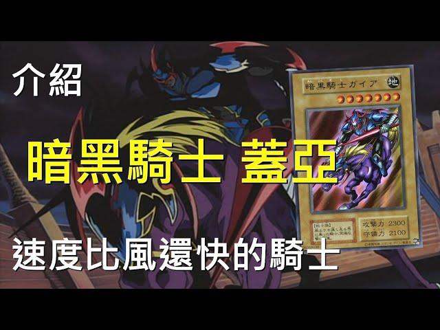 [ 遊戲王 ] 超越風速!暗黑騎士蓋亞 Gaia The Fierce Knight