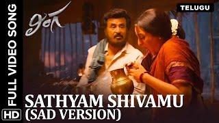 Sathyam Shivamu (Sad Version) | Lingaa | Telugu Video Song