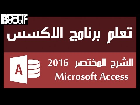 تعلم برنامج اكسس Microsoft Access 2016 - الشرح المختصر