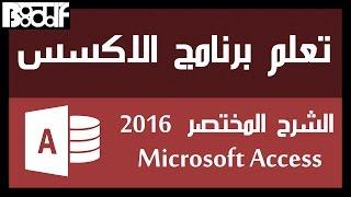 تعلم برنامج أكسس Microsoft Office Access 2016 الموجود ضمن حزمة برام...