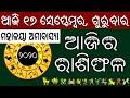 Ajira Rasifala | 17 September 2020  ଗୁରୁବାର  Today odia Horoscope | Odisha rasifala prediction