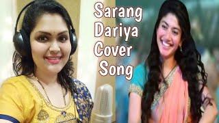 Saranga Dariya Cover Song /Mangli /Komal Dhande /Pawan CH /Sai Pallavi /Love Story Songs
