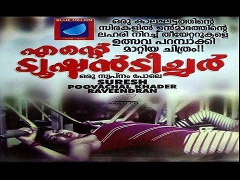 Ente Tution Teacher | 1992 | Full Length Malayalam Movie | Shobhana | Suresh
