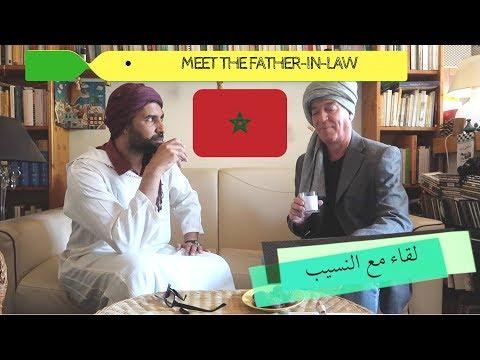 Meet the father in law لقاء مع النسيب (Moroccan Arabic)