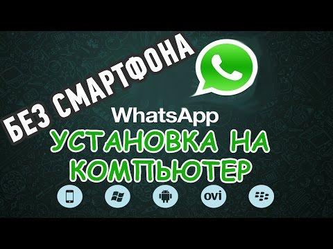 Как установить #WhatsApp БЕЗ СМАРТФОНА на  компьютер?