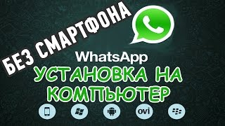 Как установить #WhatsApp БЕЗ СМАРТФОНА на  компьютер?
