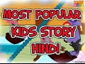 Most Popular Kids Story Hindi video